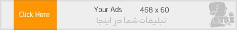محل تبلیغات شما