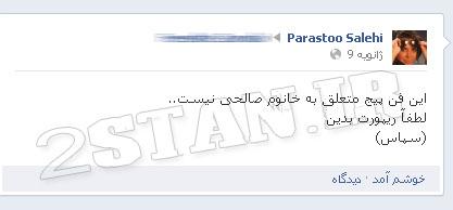 گروه تفریح و سرگرمی دوستان /www.2stan.ir