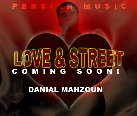 دانیال محزون آهنگ جدید LOVE & STREET