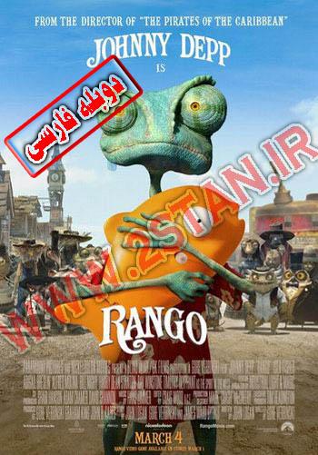 بزرگترین سایت تفریح و سرگرمی ایرانی/www.2stan.ir/انمیشن رنگو